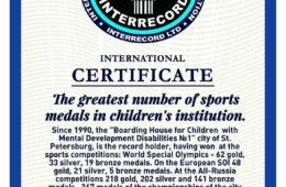 Международный сертификат Интеррекорд